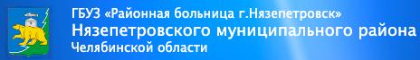 Нязепетровская ЦРБ